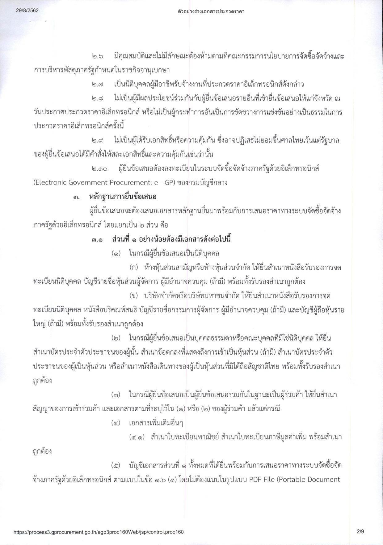 bit6208301_04