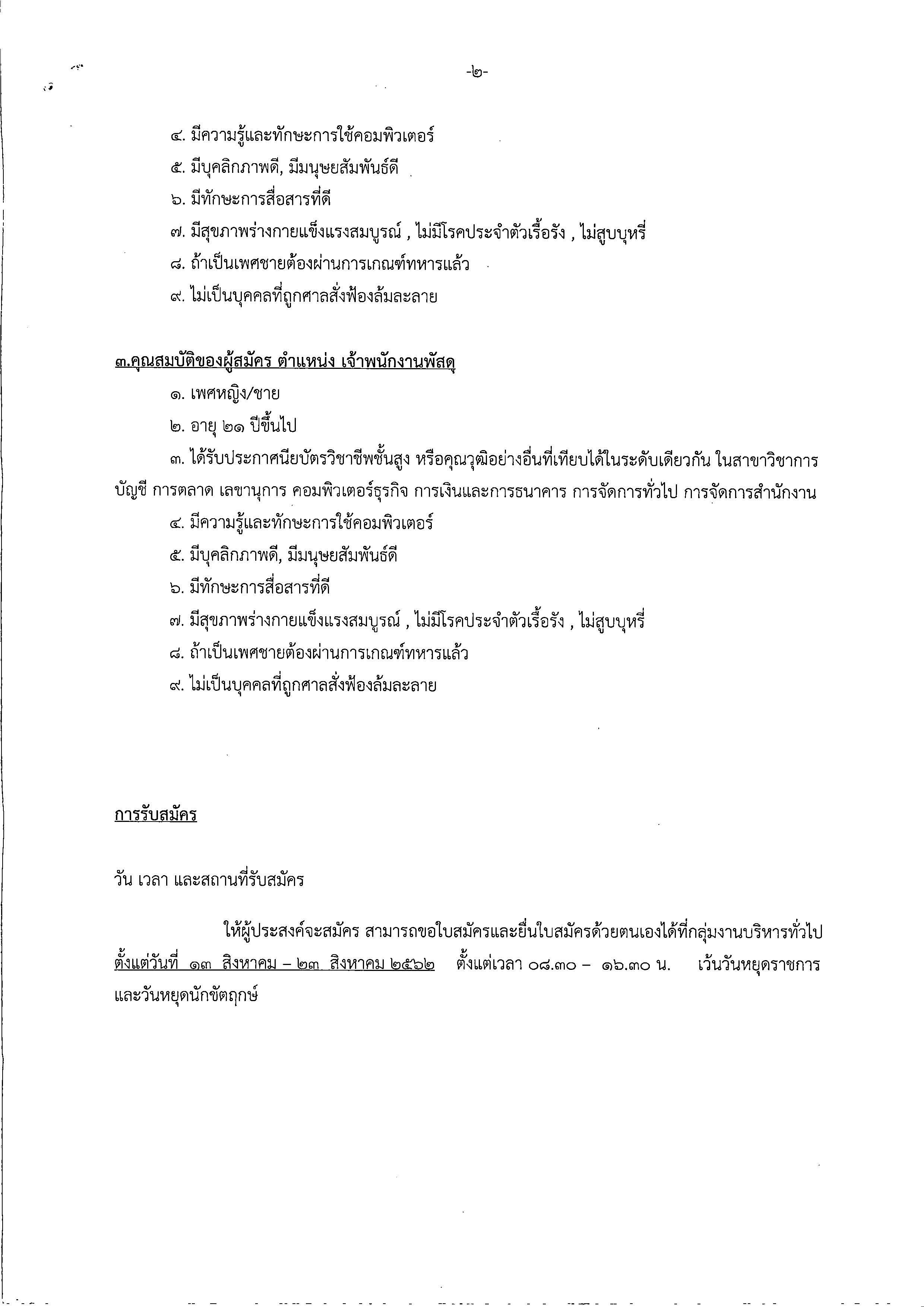 job620815_2