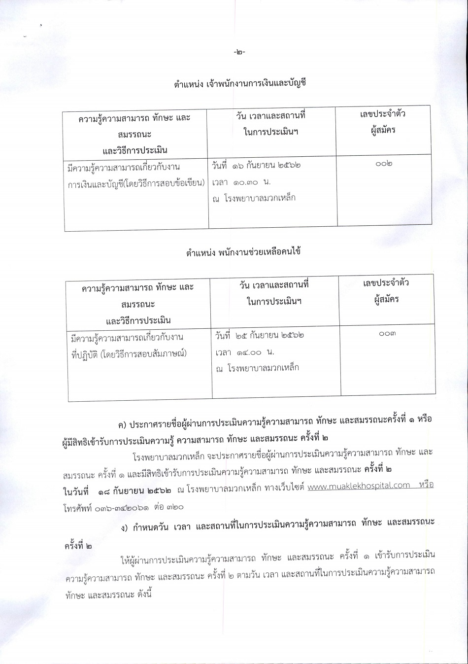 (18-9-62)_Page_2