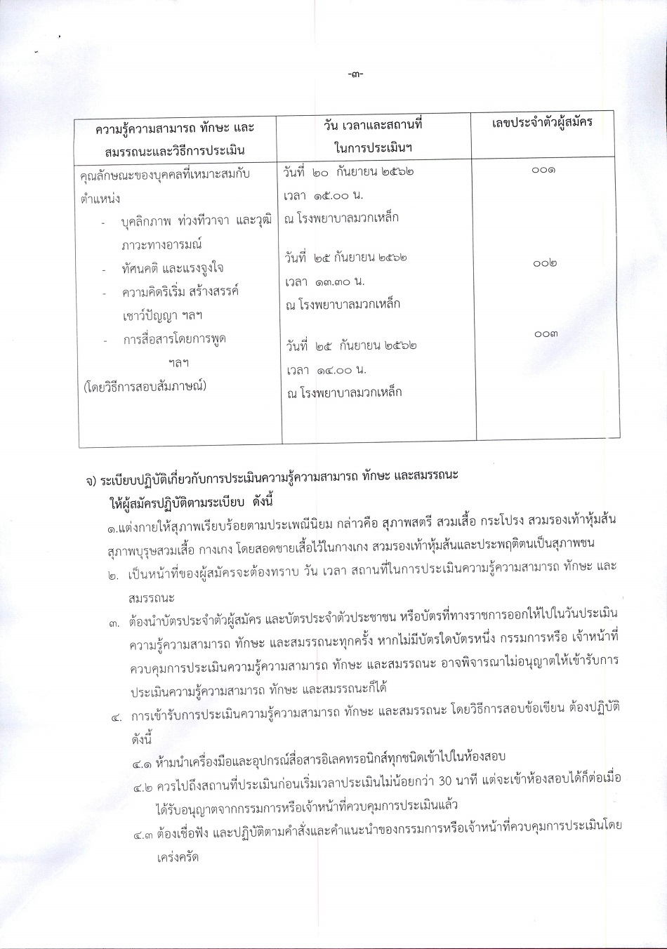 (18-9-62)_Page_3
