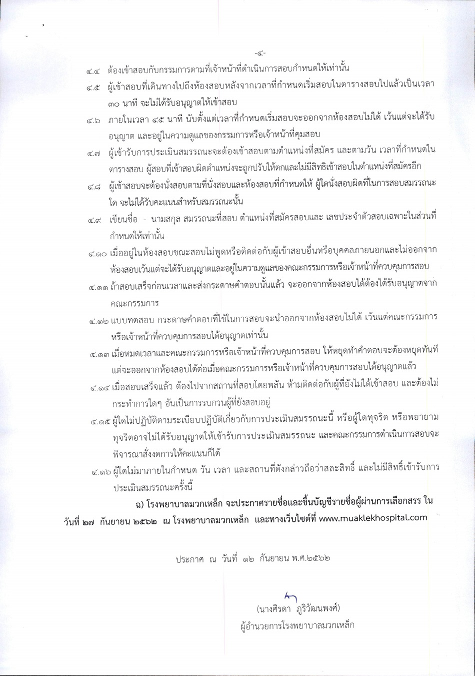 (18-9-62)_Page_4