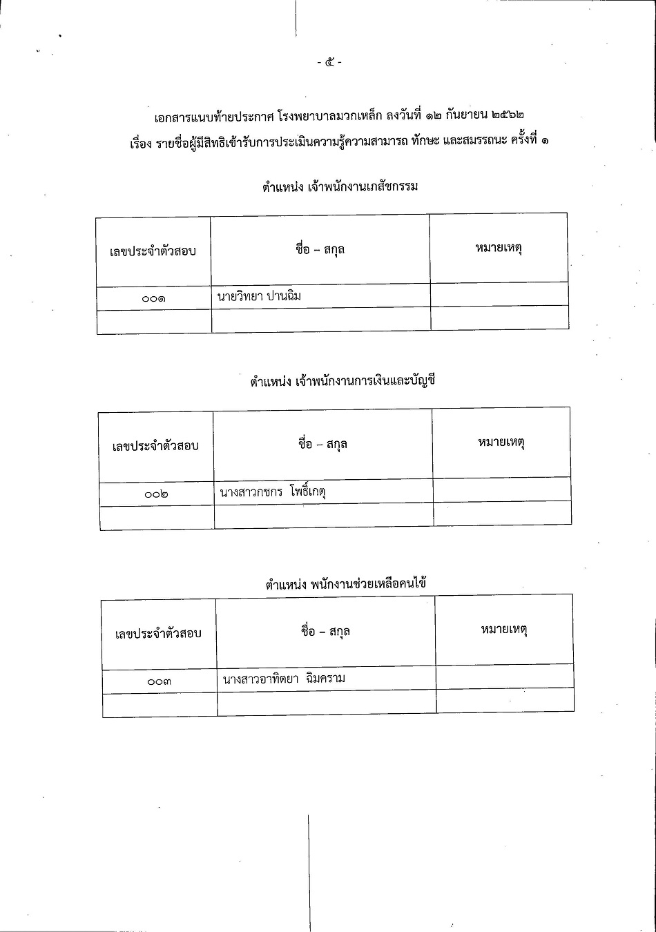 (18-9-62)_Page_5