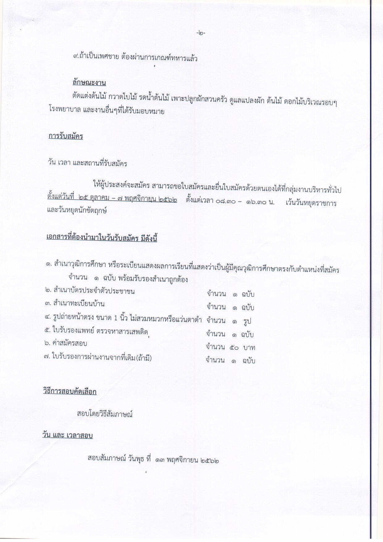job621025_2